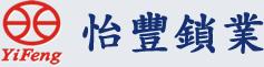 东莞市怡丰锁业有限公司