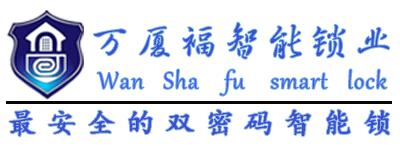 深圳市万厦福锁业有限公司