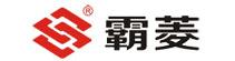 广东霸菱科技有限公司